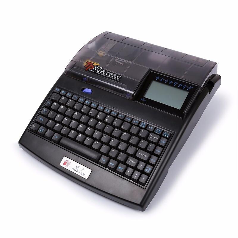 硕方 TP-80 线号标签打印机(台) 黑色