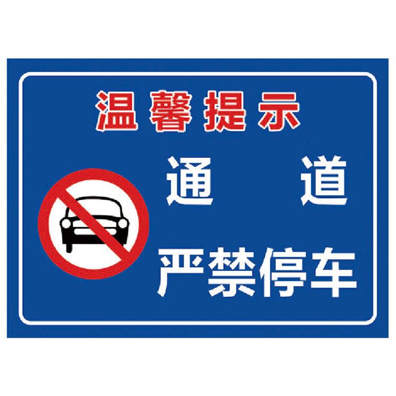 海斯迪克HK-5009禁止停车标识牌贴纸高清贴纸温馨提示牌铝板材质40×52cmABS塑料板(个)