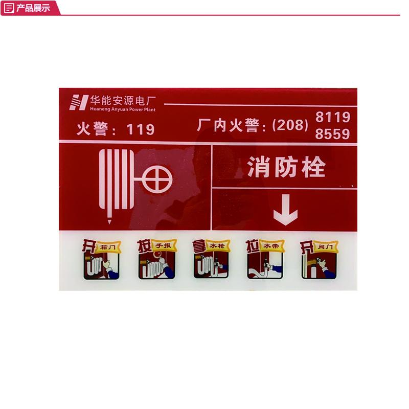 博采430*290MM订制标牌有机玻璃(50个起订)(单位:个)