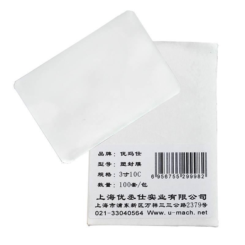优玛仕3寸10C塑封膜透明(包)