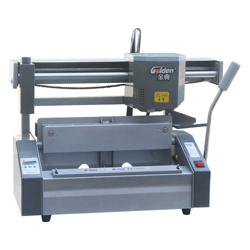 金典GD-35S热熔装订机(台)