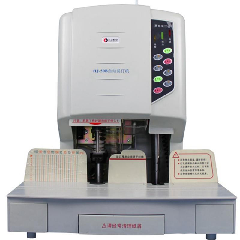 汇金机电(huijinjidian)HJ-50B自动财务凭证装订机 会计凭证档案装订 (台)