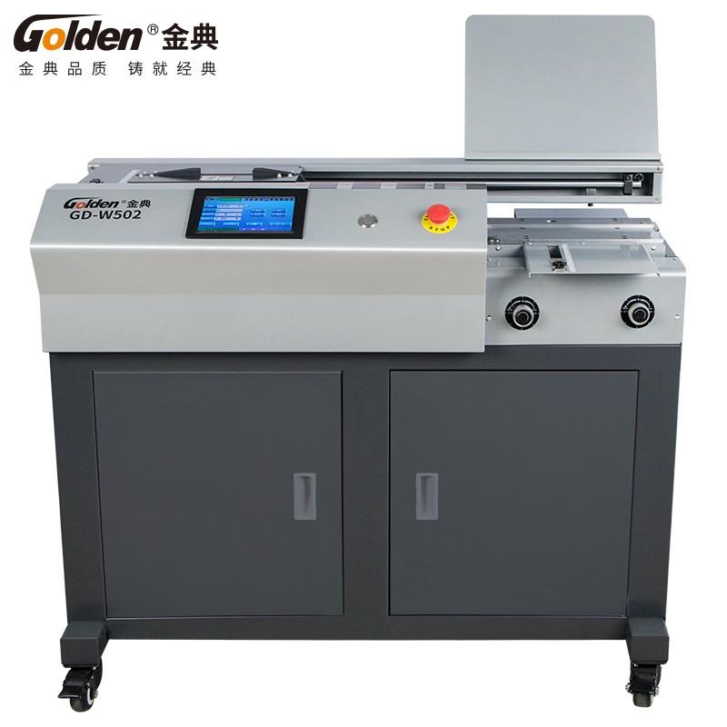 金典 GOLDEN GD-W502胶装机 全自动柜式胶装机 A4幅面(台)