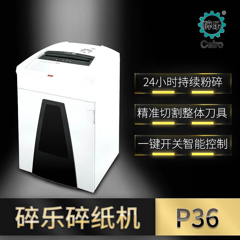 碎乐P36碎纸机保密等级4级(台)