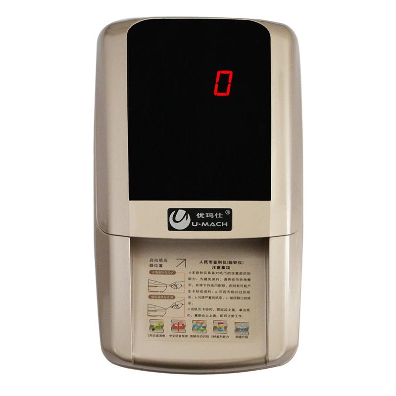 优玛仕 JBYJ-618 验钞机 (单位:台)