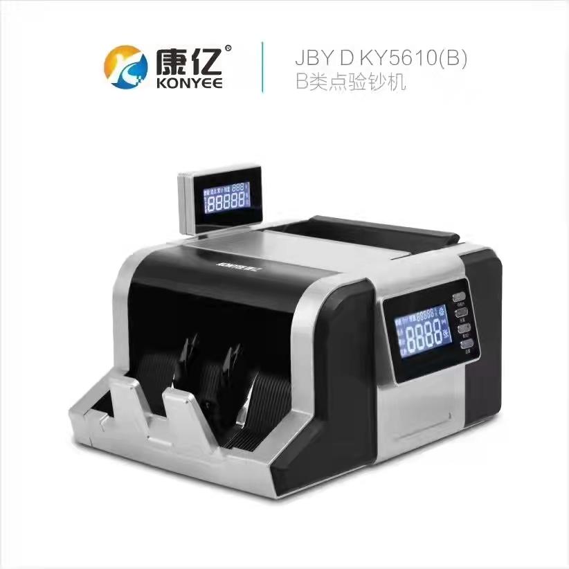 康亿JBY-D-Y5610 (B)点钞机(单位:台)