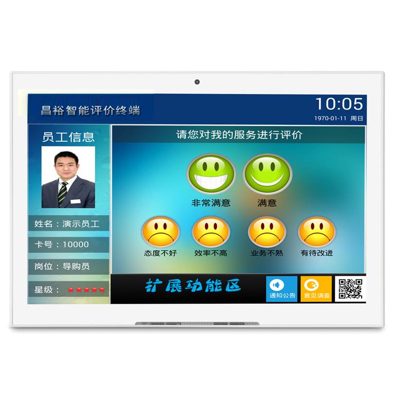 昌裕(CHANGYU) CYXY-UPJ-Z10 全触摸满意度评价器(单位:台)