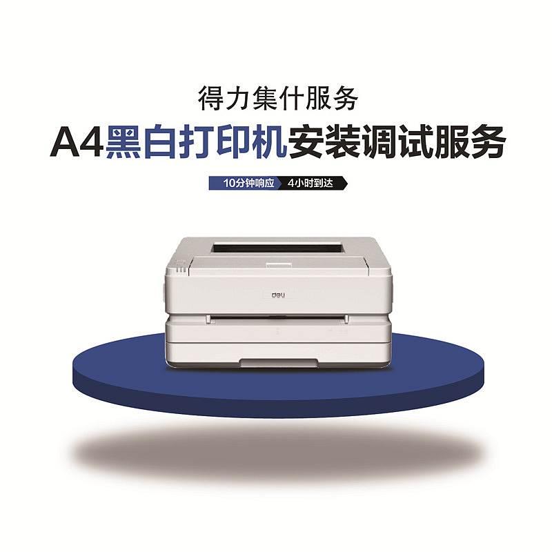 得力集什 A4黑白激光/喷墨打印机 安装调试服务(个)