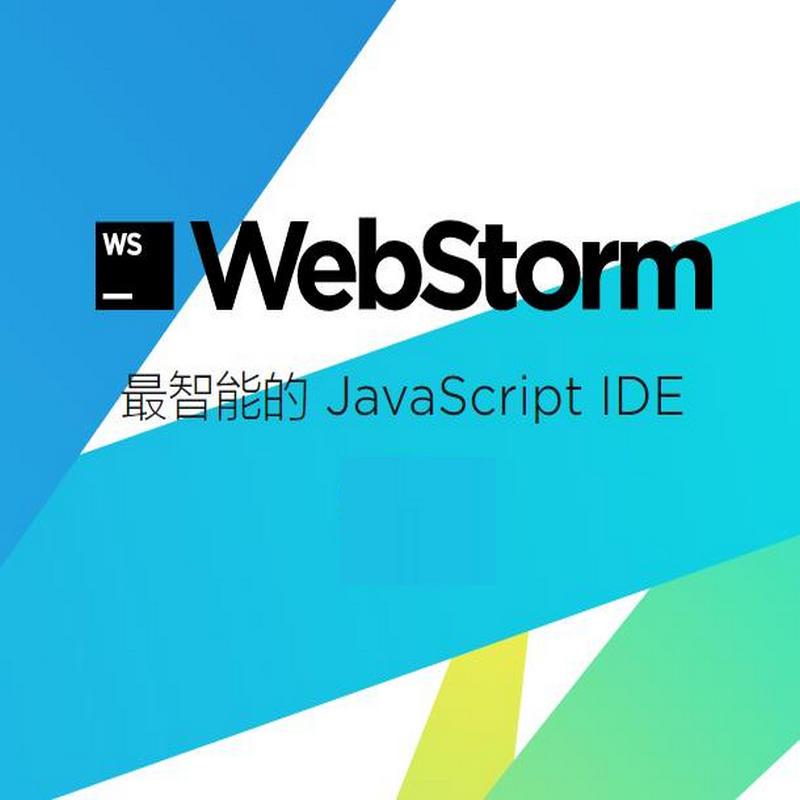 Webstorm 企业授权版3年Javascript开发工具软件(套)