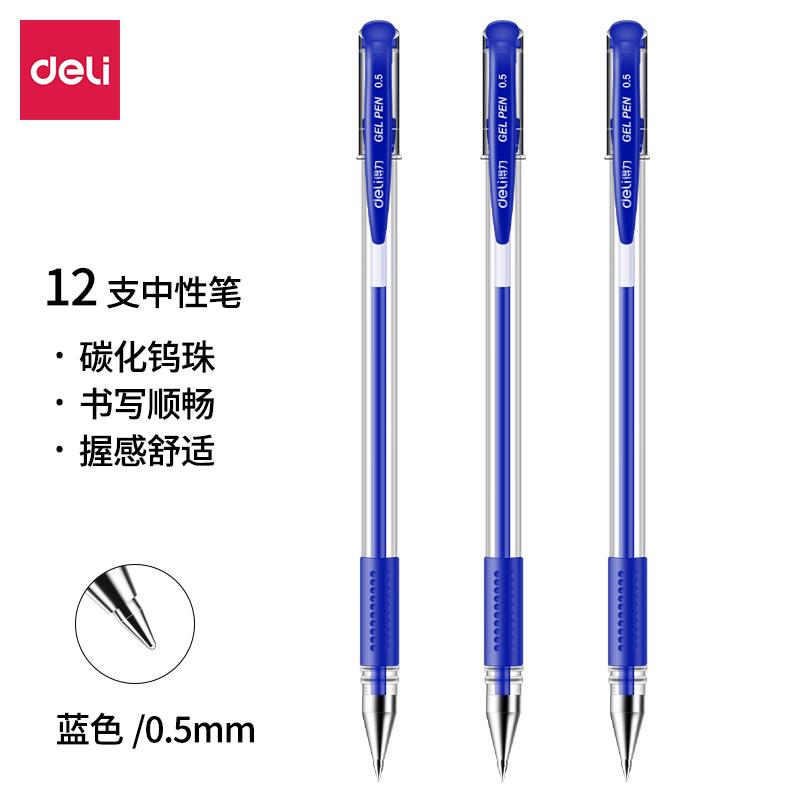 得力思达6600ES中性笔(蓝)(单位:盒)