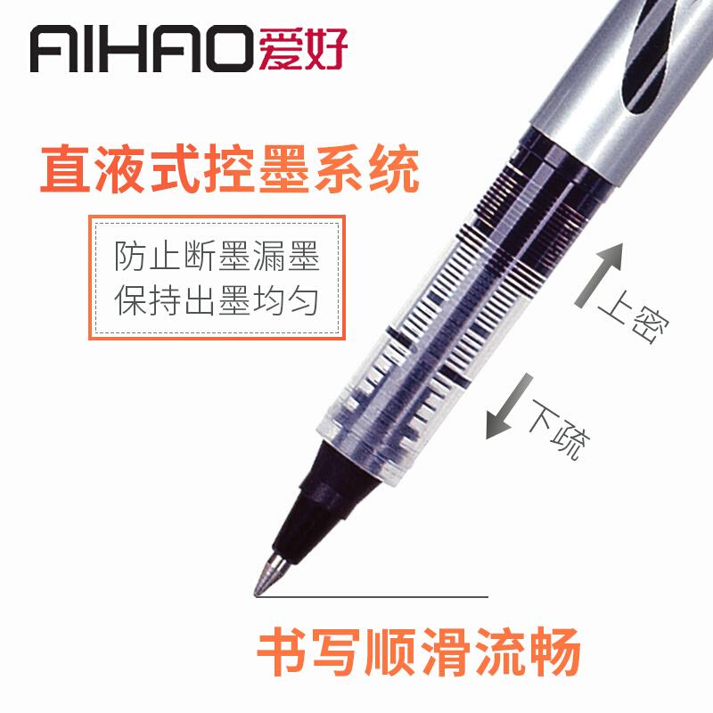 爱好中性笔直液式走珠笔黑色0.5MM 12支盒装(单位:支)