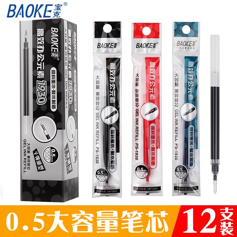 宝克 PS1930 中性笔芯黑色 0.5mm 子弹头替芯12支/盒 (单位:盒)