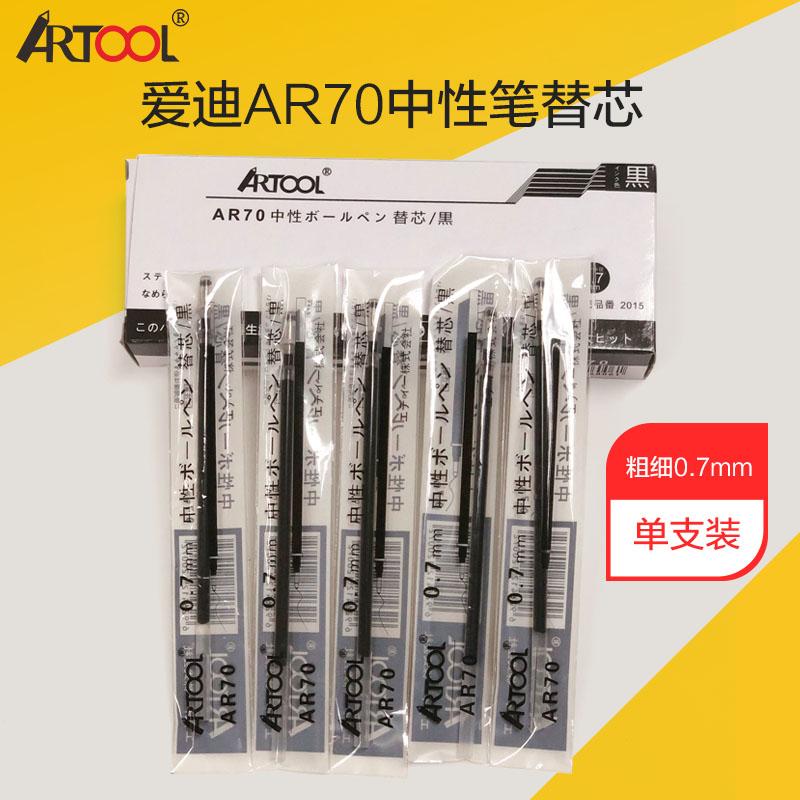 爱迪 AR70 笔芯 0.7mm 子弹头 24支/盒(盒)
