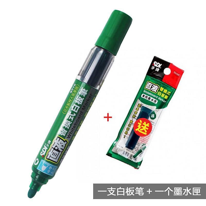 手牌(SDI)S510VP直液式白板笔可换墨水匣2mm12支盒(单位:支)绿色