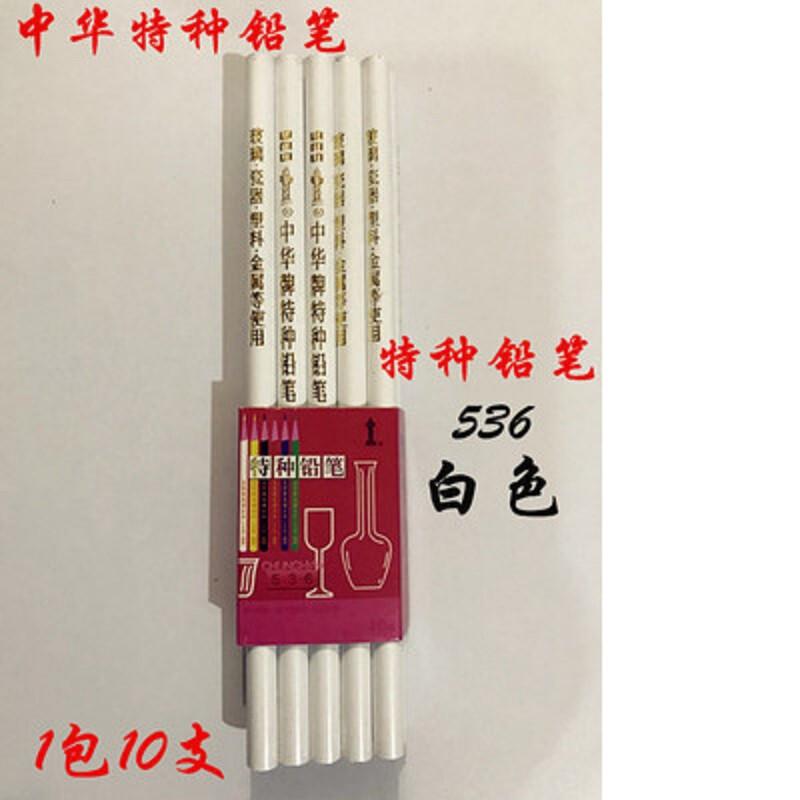 中华536特种铅笔白色10支/盒 (单位:盒)