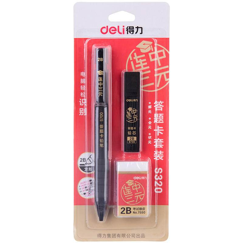 得力 S320 答题卡铅笔套装 (黑) (1铅笔+1铅芯+1橡皮/卡)