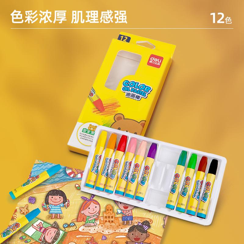 得力 6961 油画棒-12色 12支/盒 (单位:盒) 12色