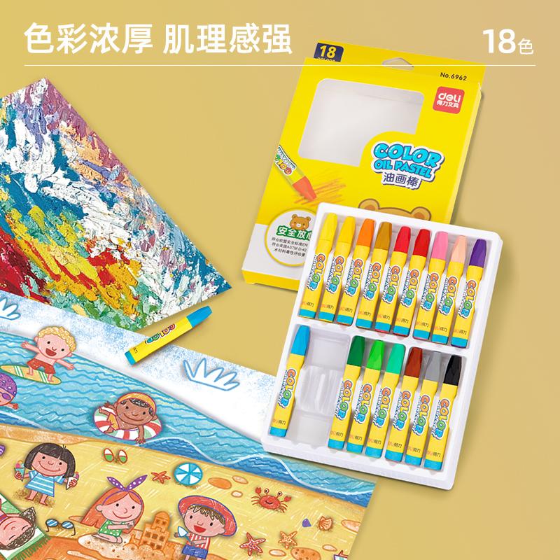 得力 6962 油画棒-18色 18支/盒 (单位:盒) 黄