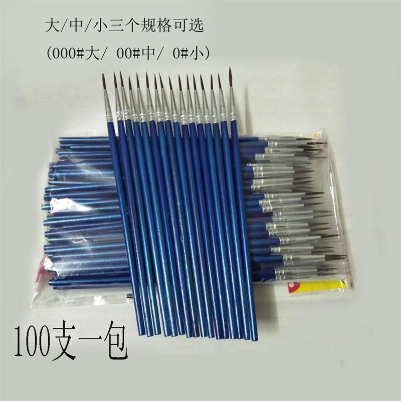 MYX/明雅轩勾线笔工笔水粉水彩油画手绘细毛笔00号(中号)100支/包(包)广西航天科技专供