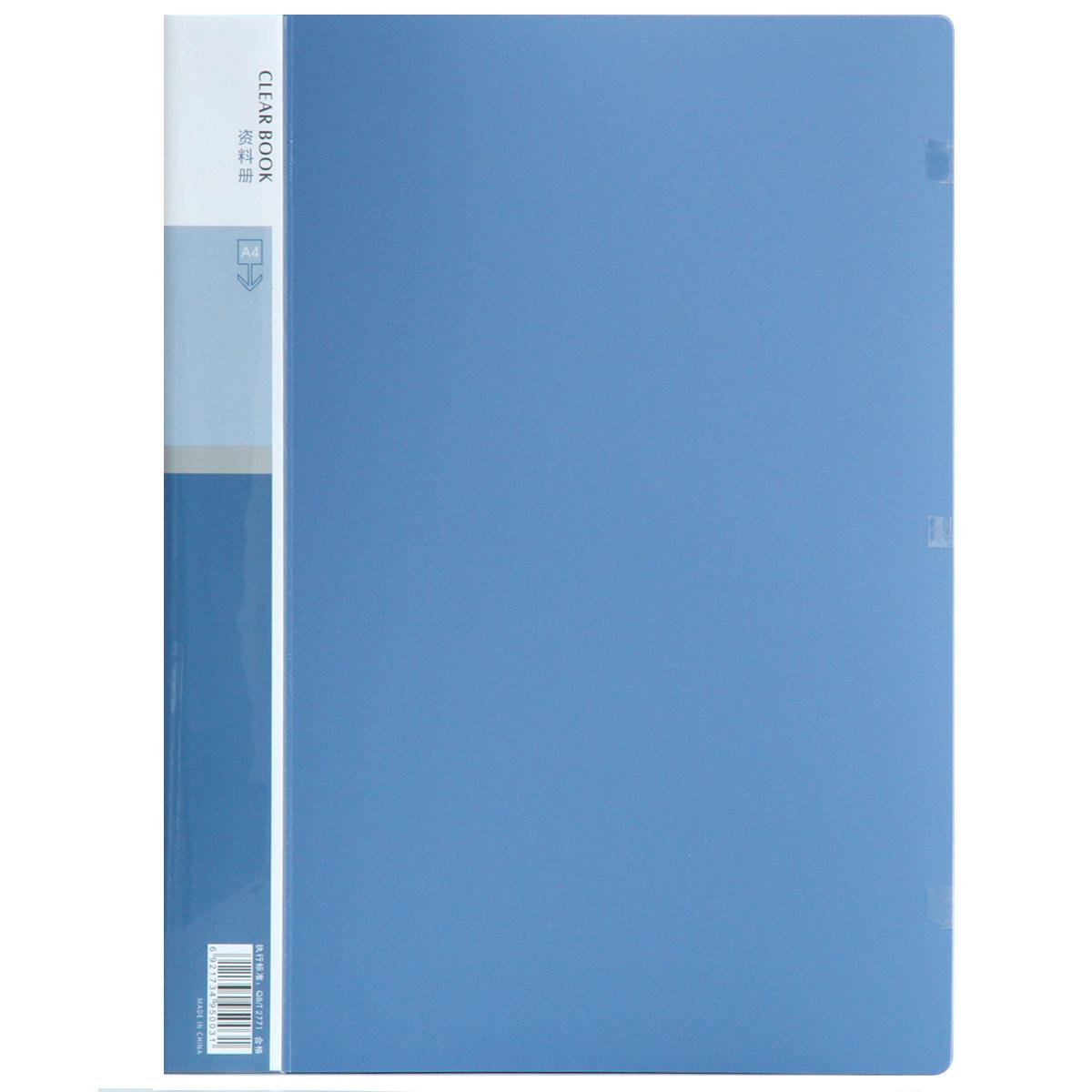 得力 5003 30页资料册(单位:本) 蓝