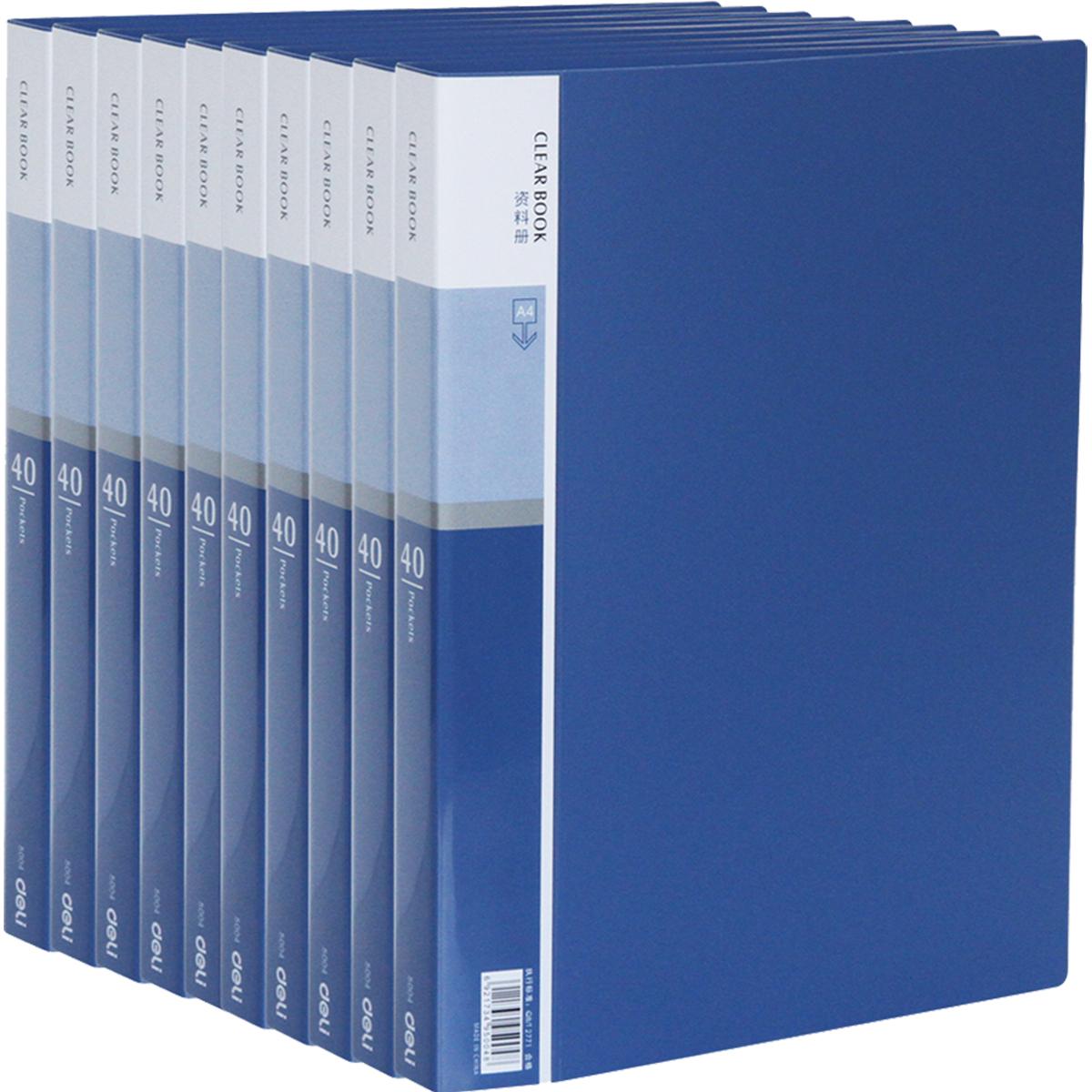 得力 5004 40页资料册  (单位:本) 蓝