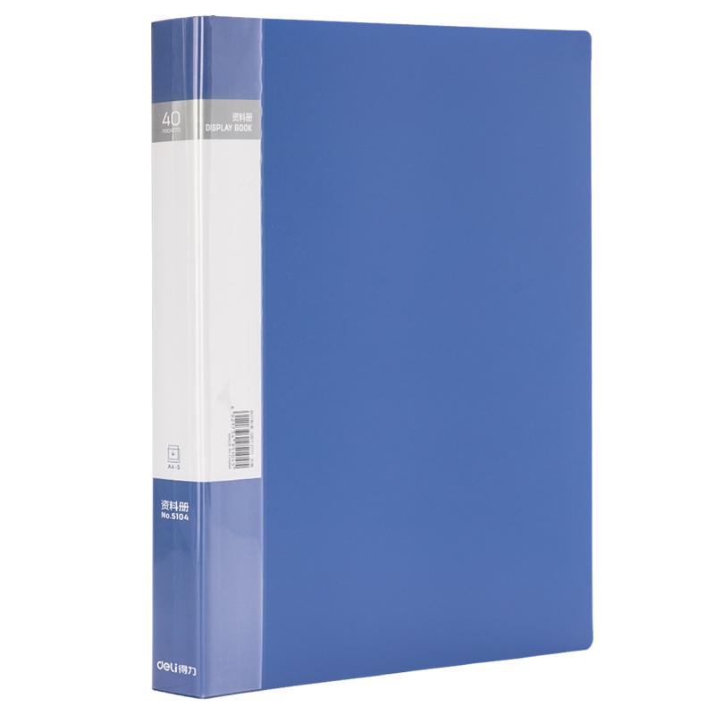 得力5104_40页资料册(蓝)(本)