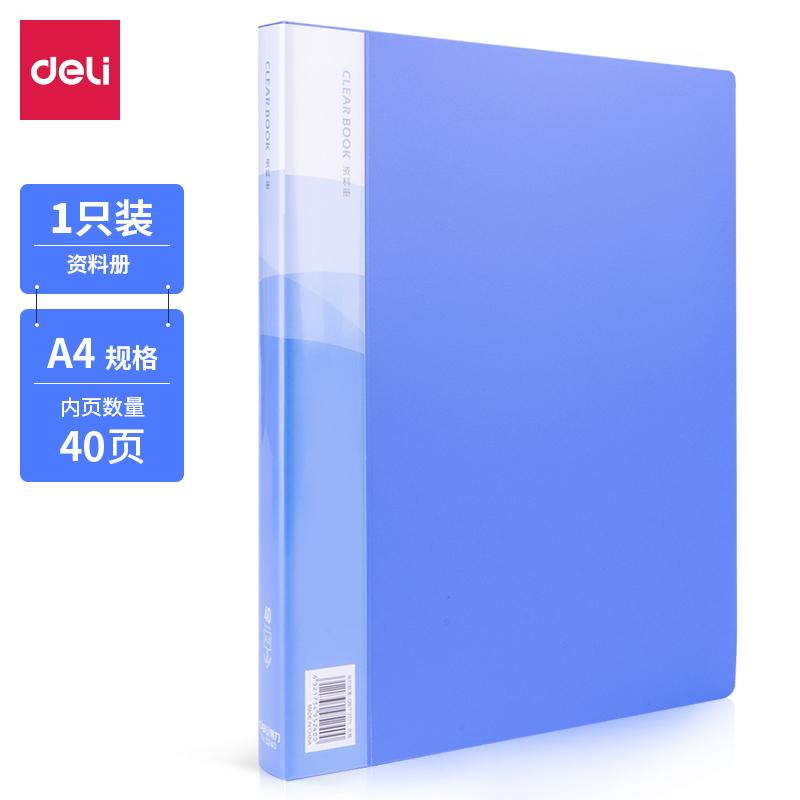 得力 5240 40页资料册 (单位:本) 蓝色