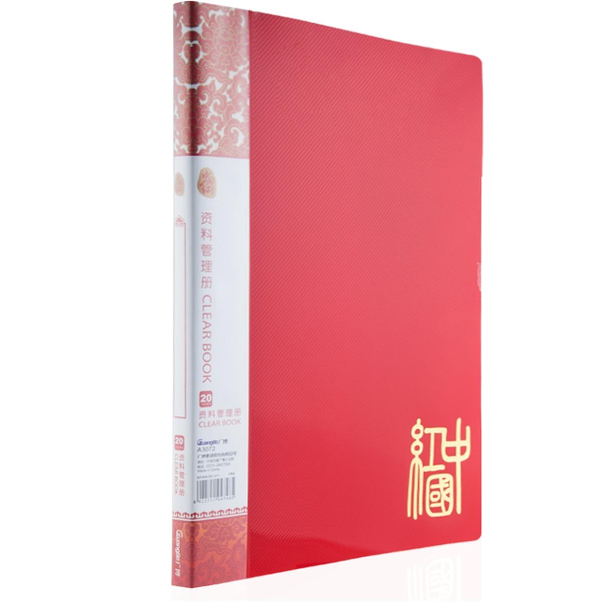 广博 A3072 资料册(中国红系列) 235*308*15mm (单位:只) 红色