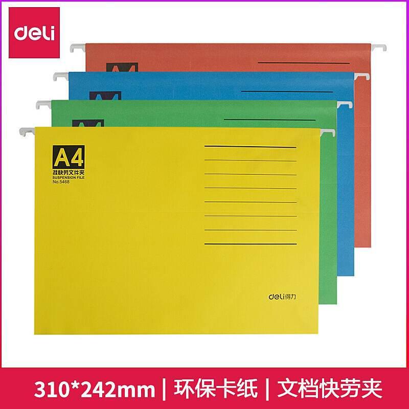 得力5468挂快劳文件夹A4(310×242mm)(黄)(单位:个)