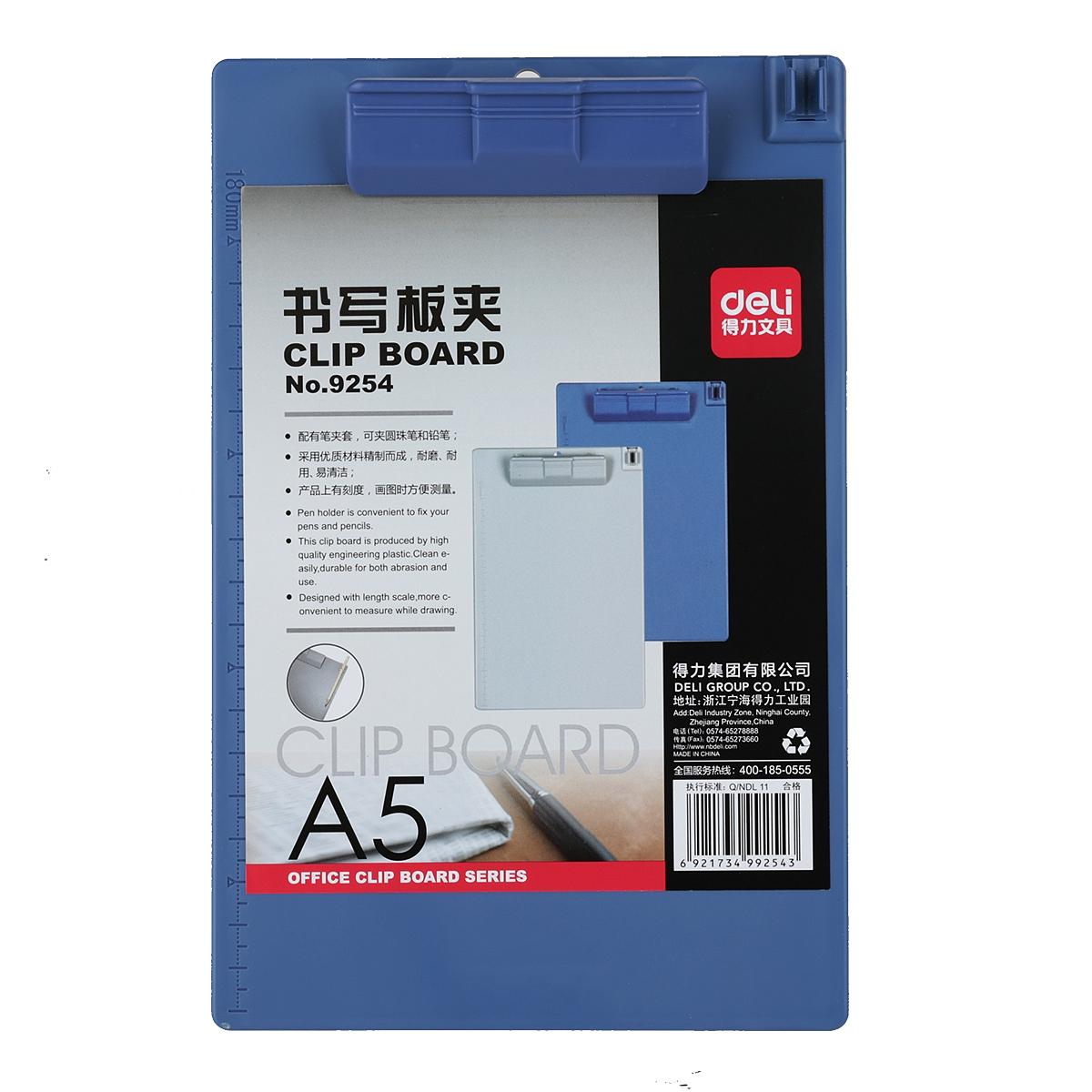 得力 9254 塑料书写板夹  (单位:只) 混色