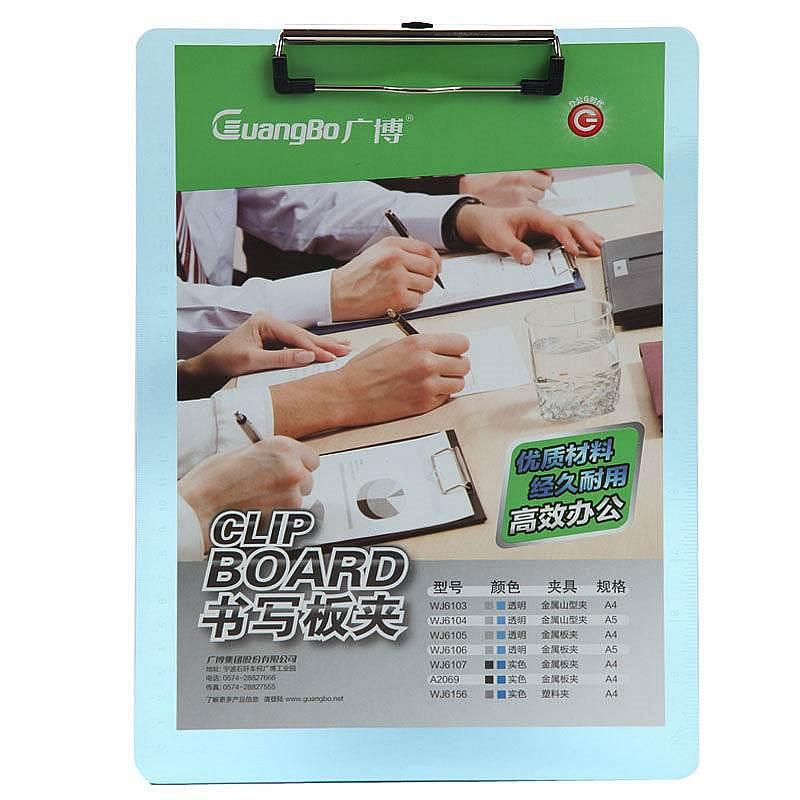 广博 WJ6105 板夹 A4 (单位:个) 混色