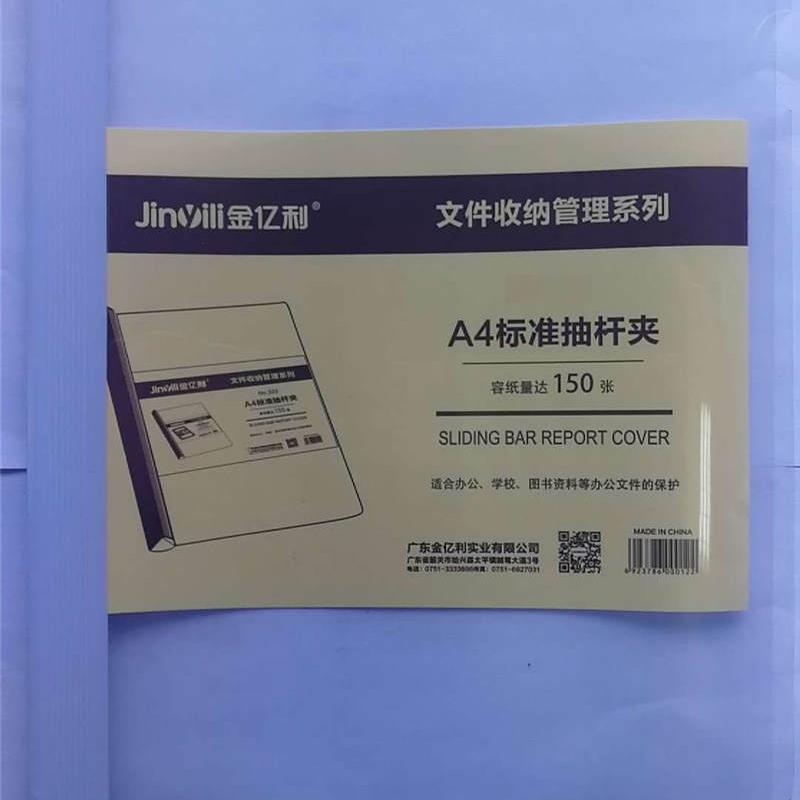 金亿利313A4实色抽杆夹混色220*310mm/10个/包(包)