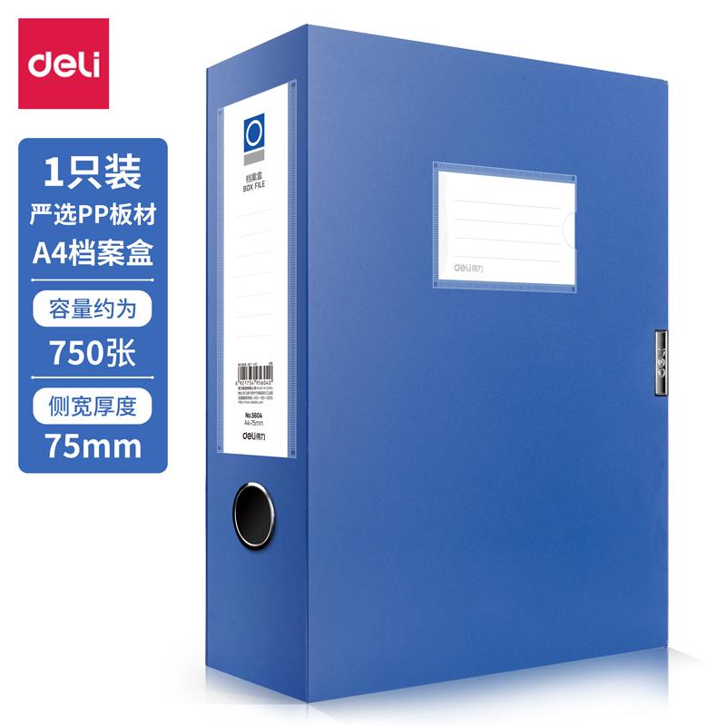 得力5604档案盒(蓝)(只)