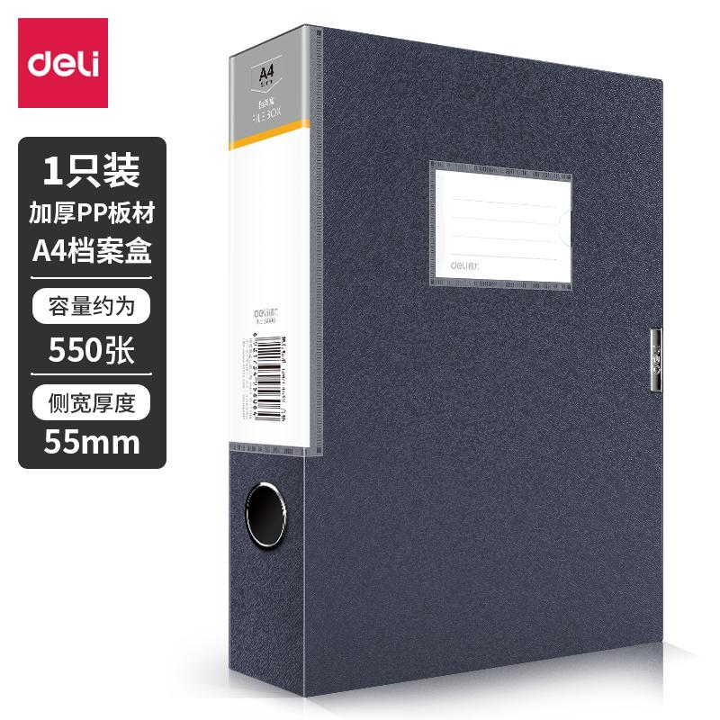 得力5606档案盒(深灰)(只)