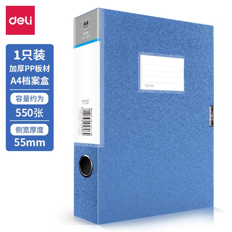 得力5606档案盒(蓝)(只)