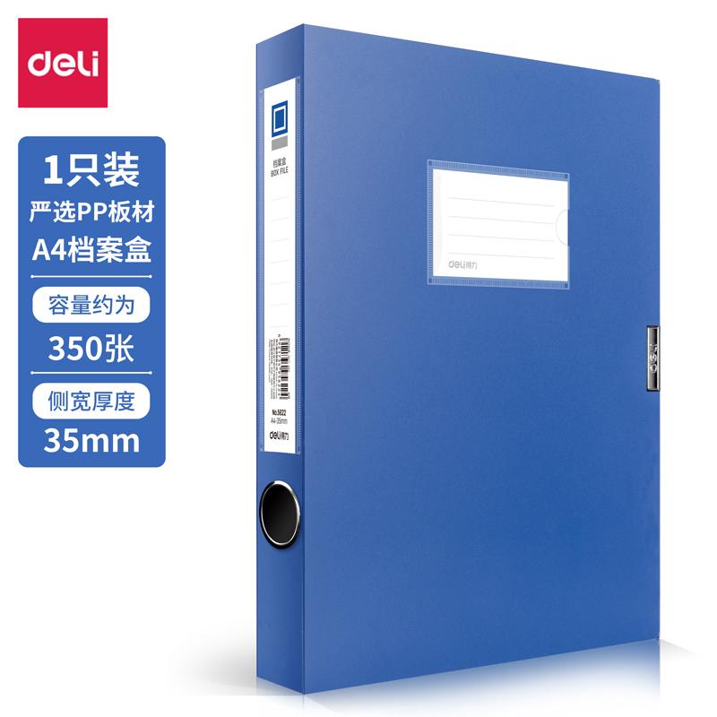 得力5622档案盒(蓝)(只)