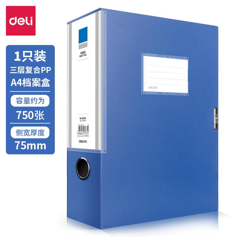得力 档案盒 5684(蓝)(只)