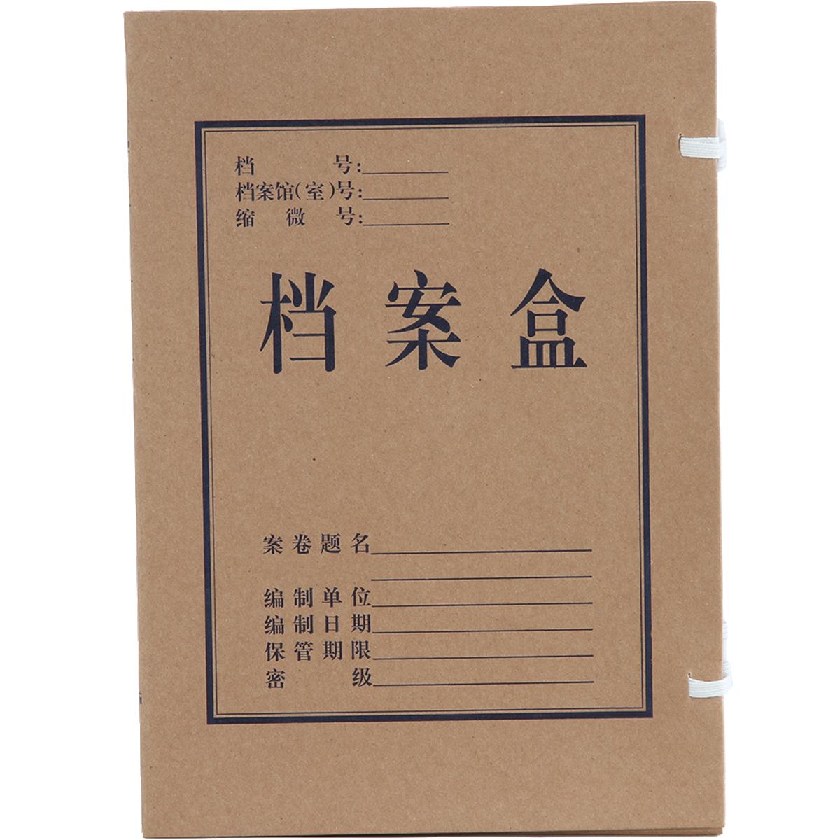 得力5921牛皮纸档案盒(黄)310*220*40mm(10只/包)(包)