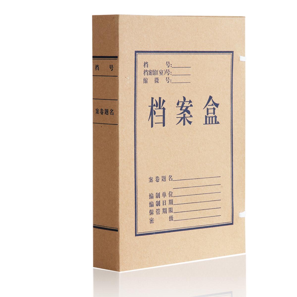 得力 5922 牛皮纸档案盒 310*220*50mm 10只/包 (包) 黄