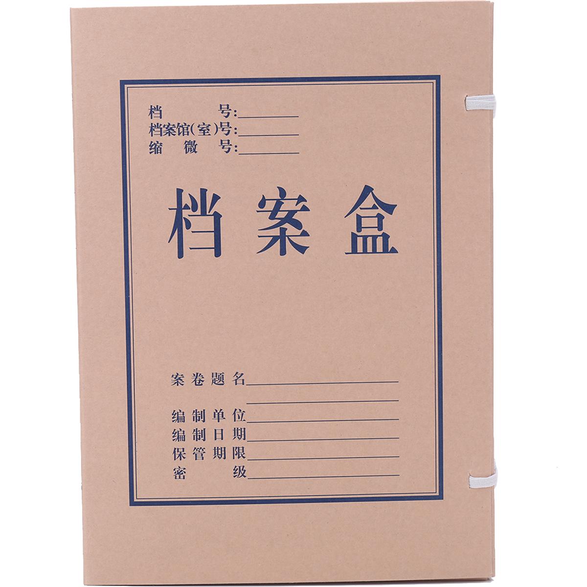 得力5612无酸牛皮纸档案盒(棕黄)(10个/包)(包)