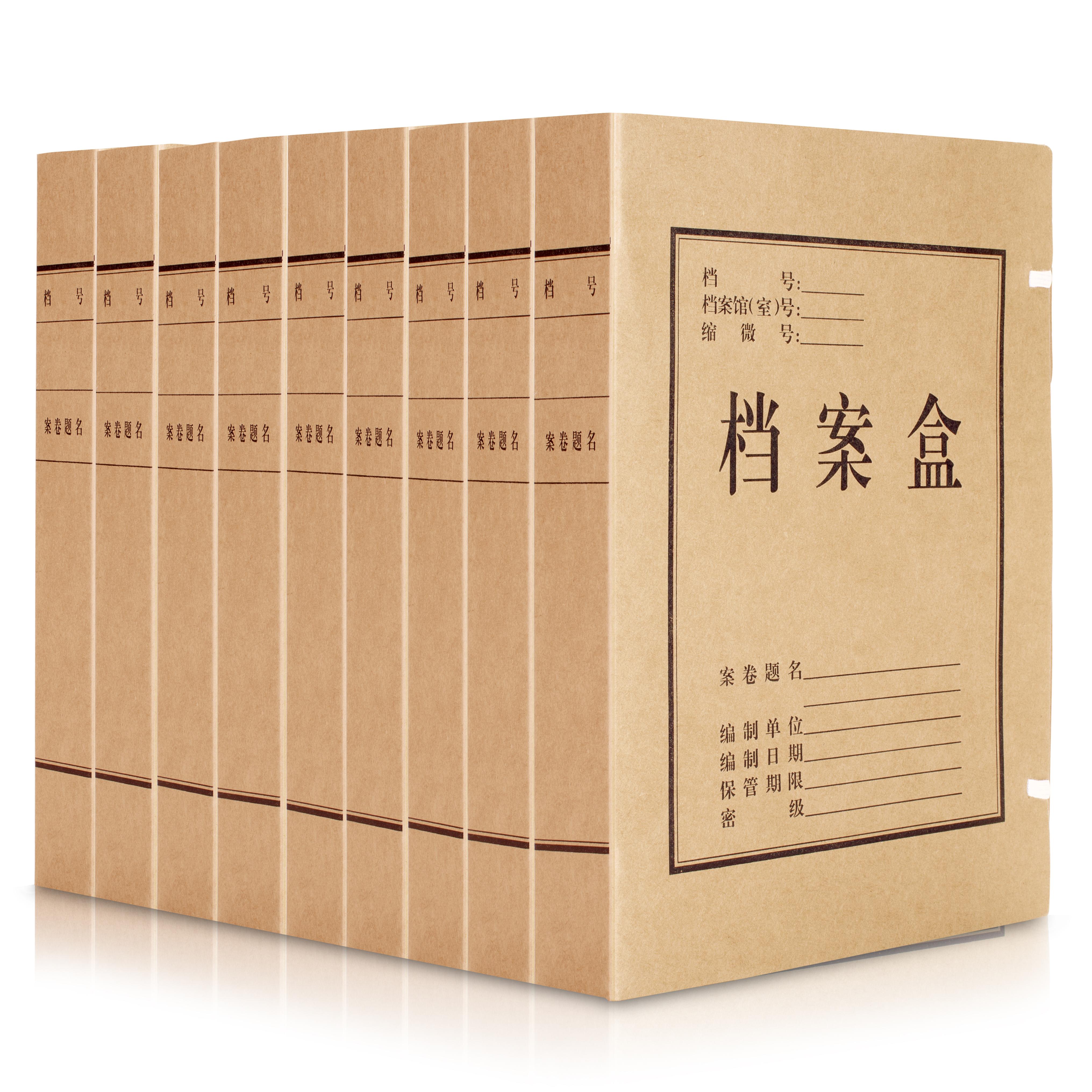 得力5620牛皮纸档案盒(黄)(1袋=10个)(袋)