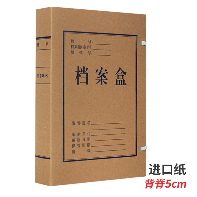 博采 定制进口纸 无酸纸文件盒资料盒档案盒A4 5CM(个)