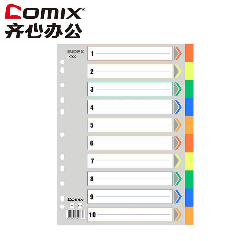齐心 IX902A4 分类页材质PP/厚度0.13mm 文件索引分页 (单位:包)
