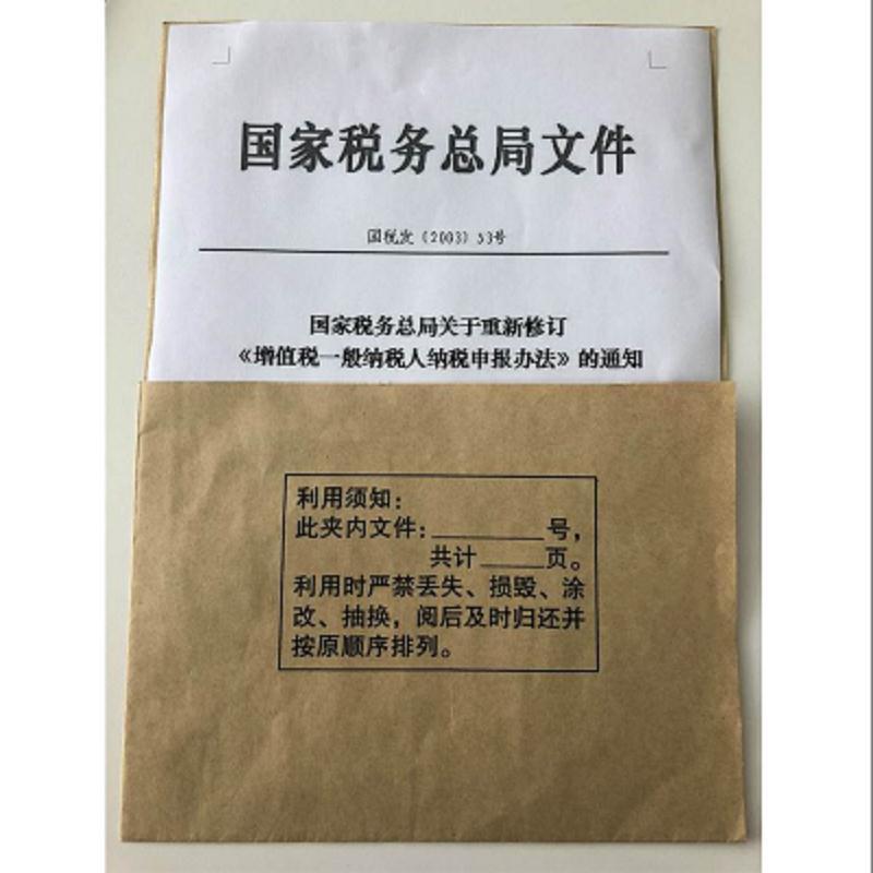 国产农行定制无酸纸隔页袋(单位:个)