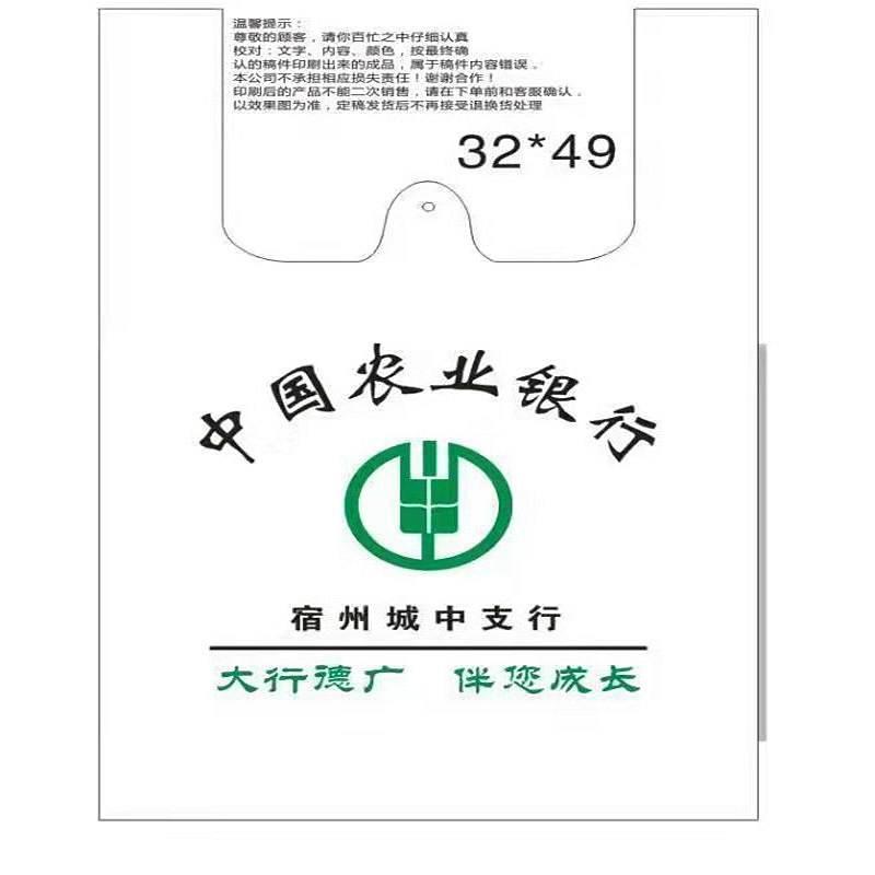 融信Y-115农行专用手提塑料袋透明可印制logo,320*490mm( 个)