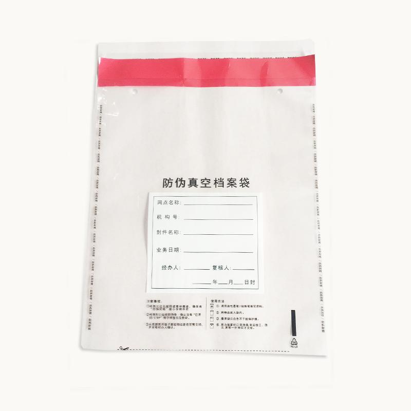 国产金志科技530-02防伪真空一体袋1000个/箱(单位:个)5000个起订