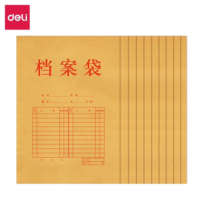得力 牛皮纸档案袋(纯浆) 5952(米黄色)(10只/包)