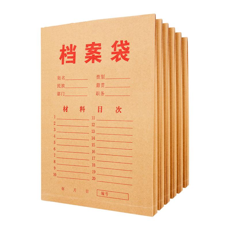 兴印土黄色档案袋/档案袋牛皮纸a4加厚文件袋纸质投标资料袋//10个/包(包)