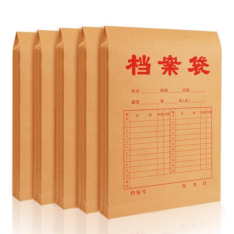 博采定制A4牛皮纸档案袋1000个起订(个)