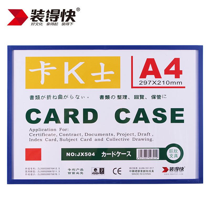 装得快JX-504 A4磁性硬胶套 硬质卡片袋 文件保护套(单位:个)